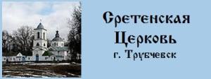 sretenie_2